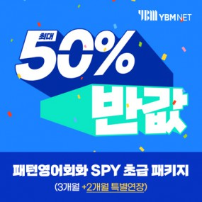 YBM 패턴영어회화 SPY 초급 패키지 (3개월+2개월 특별연장) 이미지