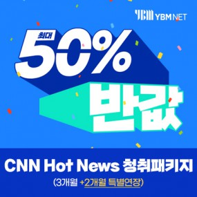 YBM CNN Hot News 청취 1~4 패키지 (3개월+2개월 특별연장) 이미지