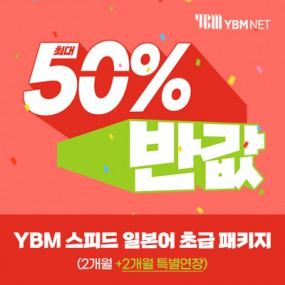 YBM 스피드 일본어 초급 패키지 (2개월+2개월 특별연장) 이미지