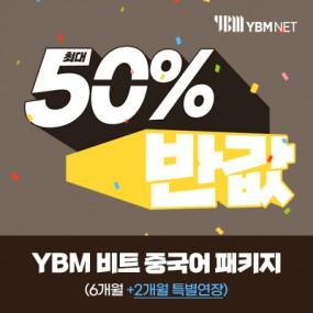 YBM 비트 중국어 패키지 (6개월+2개월 특별연장) 이미지