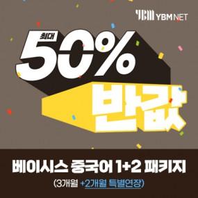 YBM 베이시스 중국어 1+2 패키지 (3개월+2개월 특별연장) 이미지