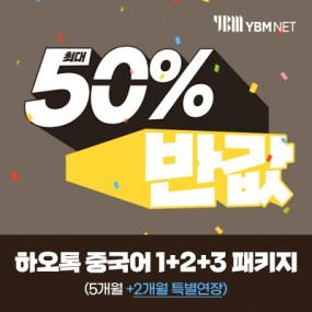 YBM 하오톡 중국어 1+2+3 패키지 (5개월+2개월 특별연장) 이미지
