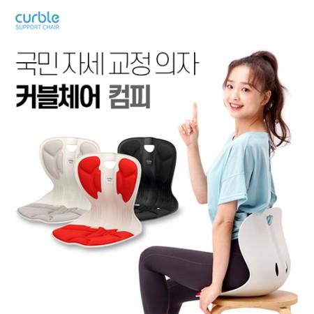 체조요정 손연재의 에이블루 커블체어(컴피) 3종 택1☆다이어트엔 바른자세☆ 이미지