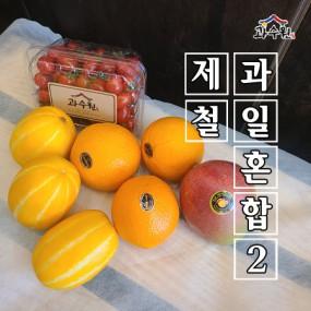 [과수원] 제철과일혼합2 (오렌지 3과 + 참외 3과 + 애플망고 1 + 방울토마토 500g) 이미지