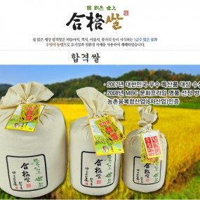 우렁이 농법, 1급수 물 맑은 세상 합격쌀(무농약) (2kg, 4kg, 8kg, 10kg) [키노팜] 이미지