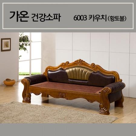 [스텔라홈]건강소파모음  6003카우치(흙/맥반석/황토볼 )선택1/원목소파모음