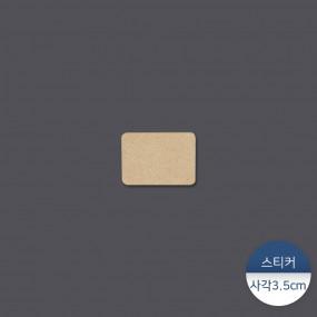 [패킹콩] 스티커-크라사각무지 3.5cm 20장 이미지