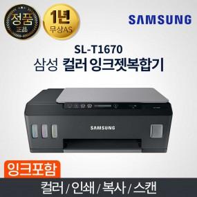 삼성전자 정품 잉크젯플러스S 프린터 SL-T1670 이미지