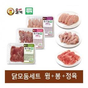 [올계] 유기농닭 모둠세트(윙 + 닭봉+ 닭정육) 합계 900g (냉동) 이미지