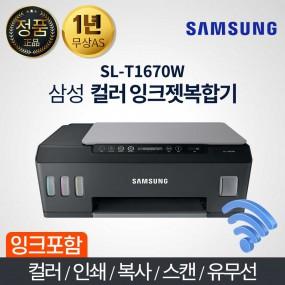 삼성전자 정품 잉크젯플러스S 와이파이 프린터 SL-T1670W 이미지
