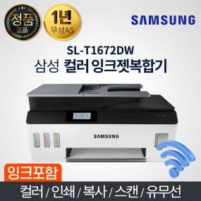 삼성전자 정품 잉크젯 가정용 복합기  SL-T1672DW 이미지