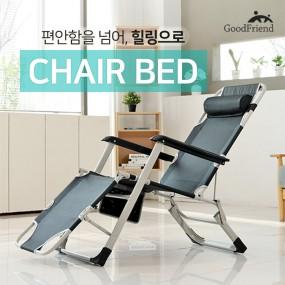 [굿프렌드] 체어베드 GOOD-G2 접이식 침대형 의자 이미지