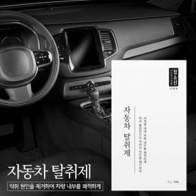 [청소신] 강력한 탈취력 차량용 탈취제 11gx3개입 (유해악취/가스제거) 이미지