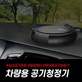 [팀플렉스] 공기정화+탈취효과 차량용 공기청정기 TF-001 (저소음/헤파필터) 이미지