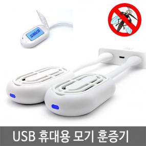 [창고대방출] USB 스마트 모기 훈증기 + 모기향 매트 2개 ZT-U100 이미지