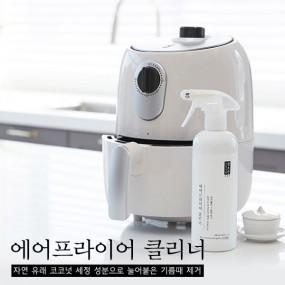 [청소신] 에어프라이어 전용 클리너 500ml(찌든때+냄새제거) 이미지