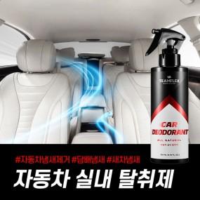 [팀플렉스] 자동차 실내 탈취제 200ml (천연탈취제/차량용냄새제거/악취/담배/새차냄새/향균) 이미지