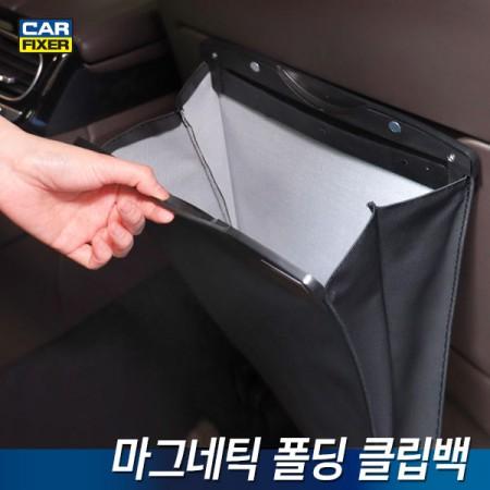 [카픽서] 3초설치 마그네틱 폴딩 클립백 (차량용쓰레기통/휴지통)