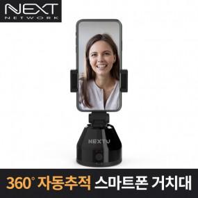 [넥스트]360도 자동회전 오토트래킹 스마트폰 짐벌 NEXT-AMH360 이미지