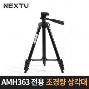 [넥스트] 초경량 삼각대(AMH363 전용) NEXT-1151T 이미지