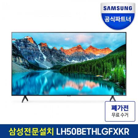 [아자픽][삼성기사무료배송설치] 삼성 UHD 4K TV 50인치 LH50BETHLGFXKR (폐가전무료수거서비스 제공) 이미지