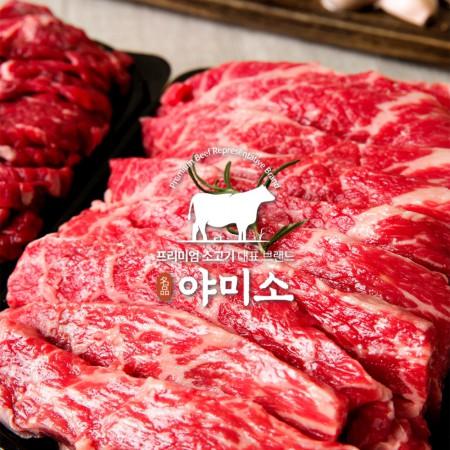[야미소] 호주산 와규급 프리미엄 냉장 소고기 치마양지살 350g