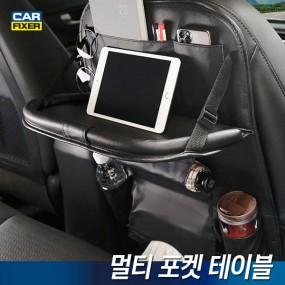 [카픽서] 자동차 올인원 정리수납함 멀티 포켓 테이블 이미지