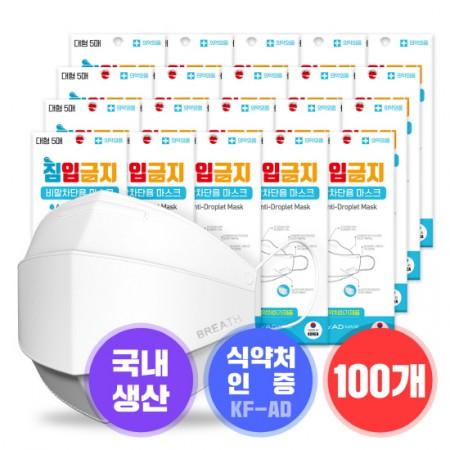 [상시특가]침입금지 KF-AD 마스크 대형 100매 (5매입*20세트)