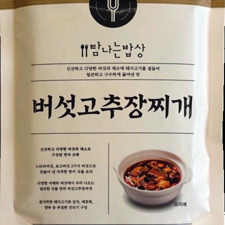 ★테이스티나인  버섯고추장찌개(500g*4pk) 밥 반찬, 술 안주로 최고★ 이미지