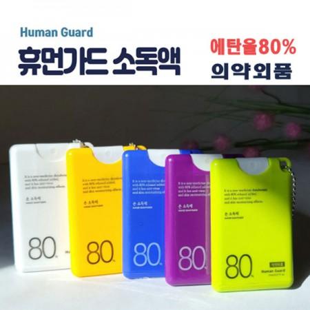 [손소독제][휴먼가드] 식약처인증 에탄올80%함유 휴대용 스프레이 손소독제17ml (색상 택1) / 생활방역 필수품 이미지