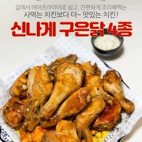 [정오의 특가]에어프라이어 요리! 신나게 구운 닭 4종 이미지