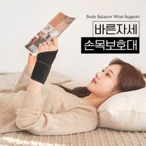 [바디보감] 바른생활 고탄력 2중 스트랩밴드 손목보호대 1ea 이미지