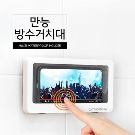 [커먼하우스] 만능 스마트폰 방수거치대 (욕실/화장실/주방/완벽방수)