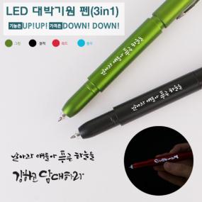 LED 말씀 라이트 볼펜 스마트터치 펜 강하고 담대하라 세상의빛 이미지