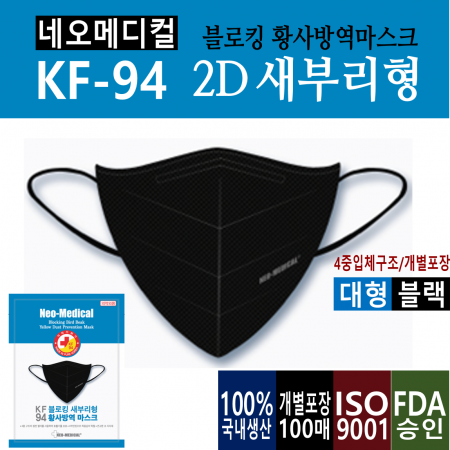 [KF94] ★V라인,착용감 좋은 새부리형★  네오메디컬 블로킹 KF94 마스크100매(블랙) 1매입 개별포장, 4중구조, FDA등록, 국내생산