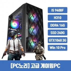 [사은품증정][PC노리] 리퍼 게이밍 조립PC /I5-9400F/H310/DDR4 16G/SSD 240G/GTX1060 3G/500W/M60(블랙)/win10pro 이미지