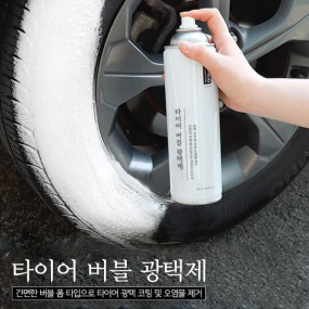 [청소신] 세차용품 타이어 버블광택제 500ml (세정제/광택제/코팅제/왁스) 이미지