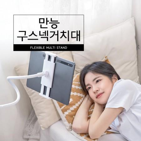 [커먼하우스] 강력고정 만능 구스넥 거치대 (핸드폰/태블릿pc/스마트폰)
