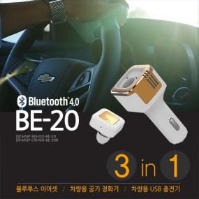 아이담테크 3in1 차량용 충전기+이어셋+청정기 (BE-20) 이미지