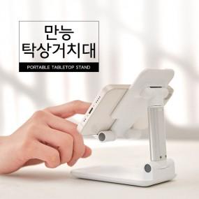 [커먼하우스] 높이조절 접이식 만능 탁상 거치대 (스마트폰/휴대폰/태블릿pc) 이미지
