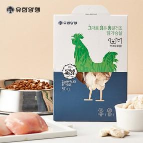[유한]댕냥 동결건조 닭가슴살 50g + 동결건조 닭가슴살 50g 이미지