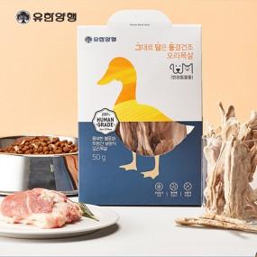 [유한]댕냥 동결건조 오리목살 50g 이미지