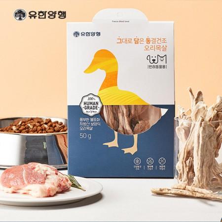 [유한]댕냥 동결건조 오리목살 50g
