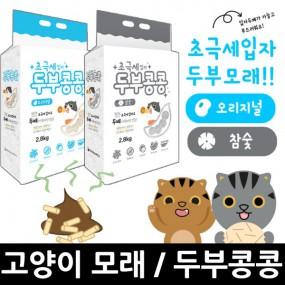 아로펫 초극세입자 고양이모래 두부콩콩 7L × 1개 - 오리지널/참숯 이미지