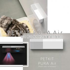 펫킷 퓨라에어 강아지 고양이 공기청정기(배설물 냄새정화) 이미지