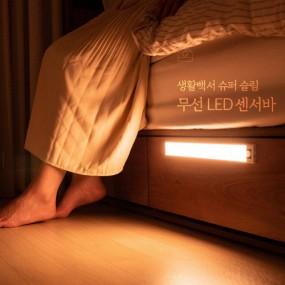 [무료배송]생활백서 슈퍼슬림 무선 LED 센서바 이미지