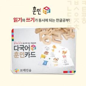 브레인숲 [단품] 훈민 다국어 카드 이미지