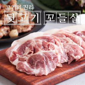 [추억의 뒷고기] 특수부위 지방이 더욱 쫄깃하여 식감이 좋은 꼬들살_300g 이미지