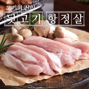 [추억의 뒷고기] 특수부위 고소하고 식감이 뛰어난 항정살_300g 이미지