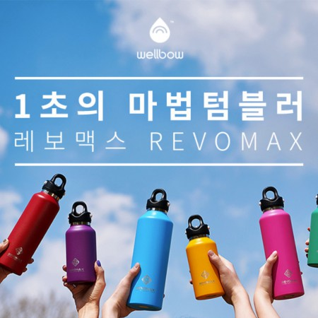 [레보맥스] REVOMAX  진공 텀블러 32oz(950ml) 4종 택1 이미지